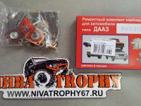 Ремкомплект карбюратора 21213 (21073)