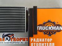 Радиатор печки алюминиевый 2123 TRUCKMAN