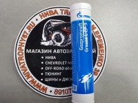 Смазка литиевая GAZPROMNEFT GREASE L EP 3 многоцелевая (400 мл.)