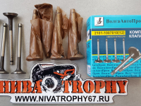 Клапана впуск/выпуск 2121*, 2123 ВолгаАвтоПром (8 шт.)