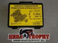 Ремкомплект РК 2121*, 2123 ANDYCAR
