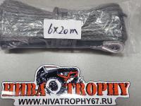 Трос синтетический для лебедок DYNEEMA (6 мм. 20 м.)
